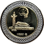 Medal - 50th Anniversary of P.R.China (Take off) – avers