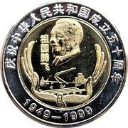 Medal - 50th Anniversary of P.R.China (Take off) – revers