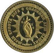 Token - St. Nicholas the Wonderworker – revers