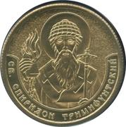 Token - St. Spyridon of Trimythous – avers