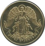 Token - St. Spyridon of Trimythous – revers
