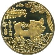 Token - Year of the Pig – avers