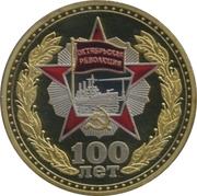 Token - 100th Anniversary of the October Revolution – avers