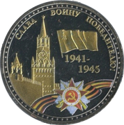 Token - Victory Day – avers