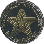Token - Victory Day – revers