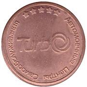 Jeton de lavage automobile - Turbo (Kaluga) – avers