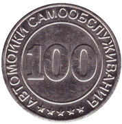 Jeton de lavage automobile - Pomoysam 100 (Tula) – avers
