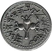 Replica - Roman Cultural Journey (Judea 69 AC) – revers