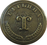 Token - Tatyana – avers