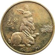Jeton - Année du lapin – revers