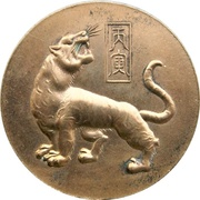 Medal - Year of Tiger – avers