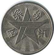 Token (5-pointed star) – avers