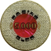 5000 - Casino Bled (Bled) – avers