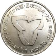 Souvenir token - Expo '70 (Ontario Pavilion) – revers
