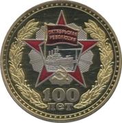 Token - 100th Anniversary of the October Socialist Revolution – revers