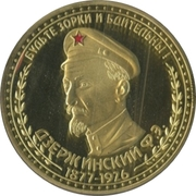 Token - Felix Dzerzhinsky – avers
