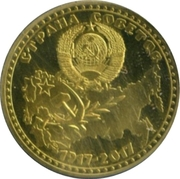 Token - Country of the Soviets – revers
