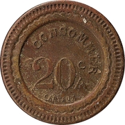 20 centimes - 219 - A consommer – revers