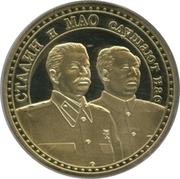 Token - Stalin and Mao – avers