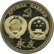 Token - Stalin and Mao – revers