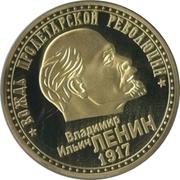 Token - Vladimir Lenin – avers