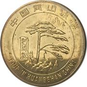 Jeton - Huangshan – avers