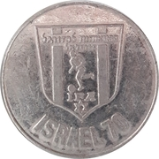 Token - 1970 FIFA World Cup (Israel) – avers