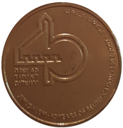 Token - Jubilee to Israel Medals Company – avers