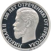 Token - Nicholas II (Last emperor of Russia) – avers