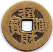 Chinese Eight Trigrams Token/Charm – avers