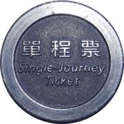 Jeton - Taipei MRT – revers