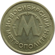 Novosibirsk metro token (Russia) – avers