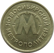 Novosibirsk metro token (Russia) – revers