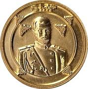 BMF - Tsar Nicolas II – avers