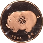 Chinese Proof Coin Set Medal – avers