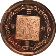 Chinese Proof Coin Set Medal – revers