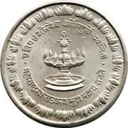 Maharashtra State Establishment – revers