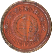 Tbilisi Subway Token (Orange transparent) – revers