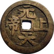 Yuan Tian Shang Di token – avers