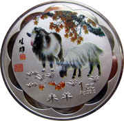 Year of the goat – avers