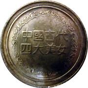 China token – revers