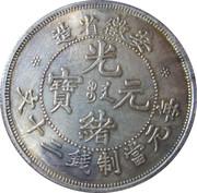 Twenty cash (An-Hwei) – revers