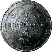 Tai-ching-ti-kuo silver coin – revers