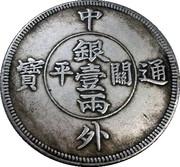 Zhong Wai Tong Bao (中外通寶), Tat-Ching silver coin – avers