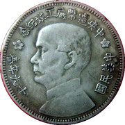 1930 China Republic Completion Of Central Mint Shanghai – avers