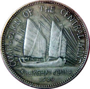 1930 China Republic Completion Of Central Mint Shanghai – revers