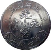 7 Mace 2 Candareens - Cheh Kiang (Zhejing Province) – revers