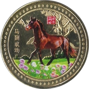 Year of the Horse – avers