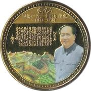 Mao Zedong 120th Anniversary (1893-2013) – avers