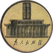 Mao Zedong 120th Anniversary (1893-2013) – revers